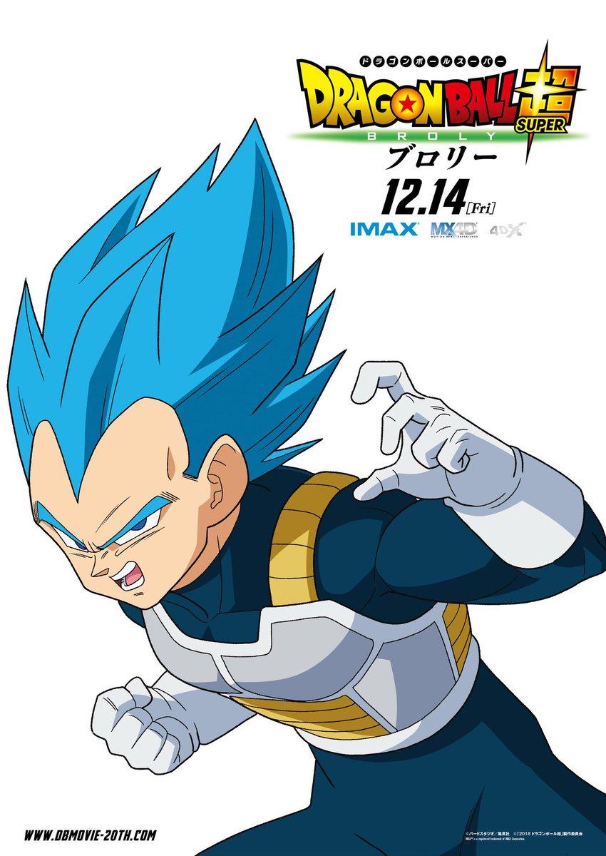 Film - Dragon Ball Super: Broly DkHCWkBUwAApHpR