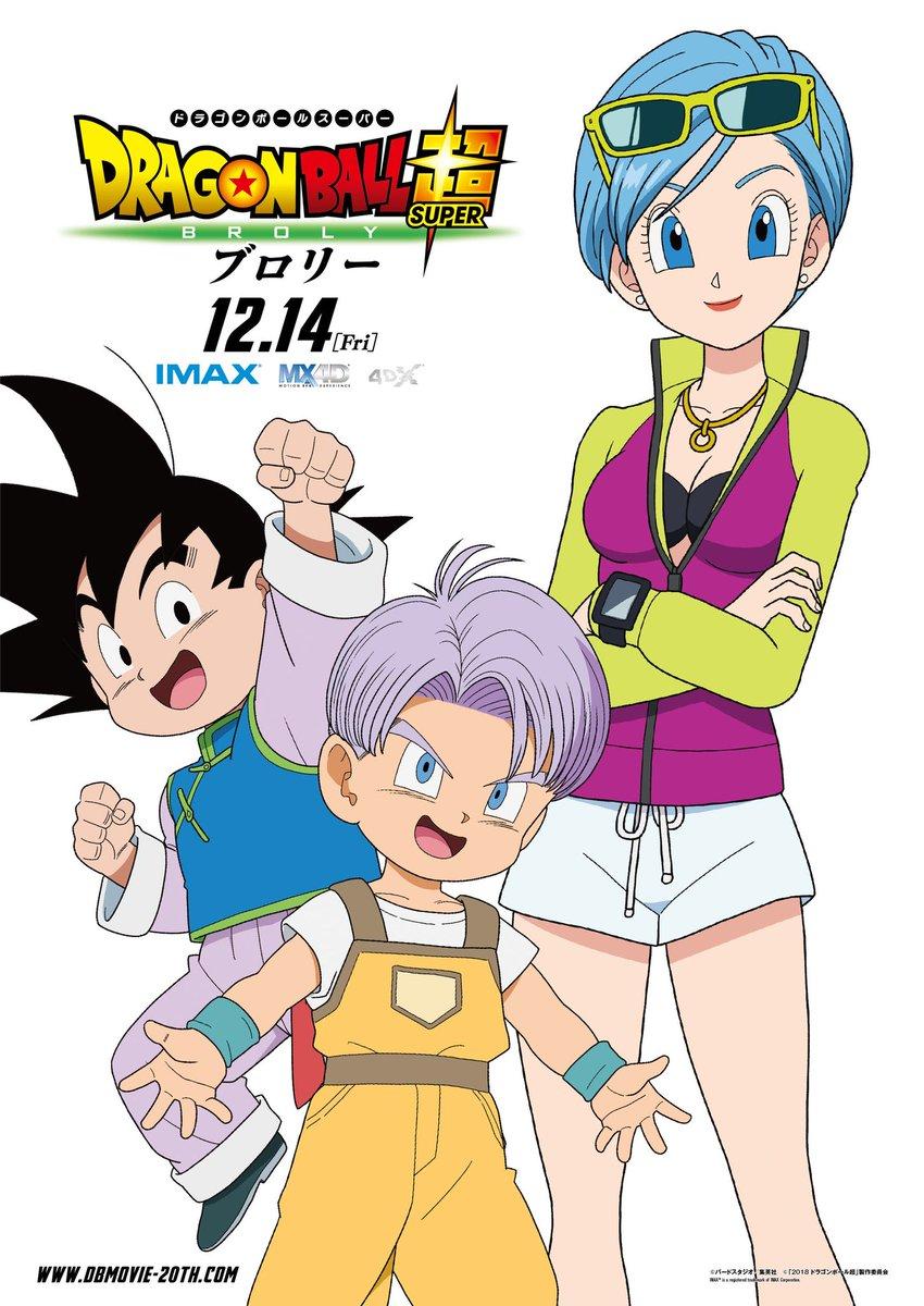 Film - Dragon Ball Super: Broly DkHC_PbV4AAW9DK