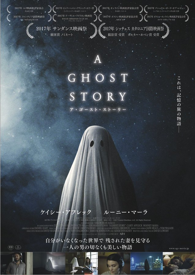 A24 映画 『A GHOST STORY ア・ゴースト・ストーリー』