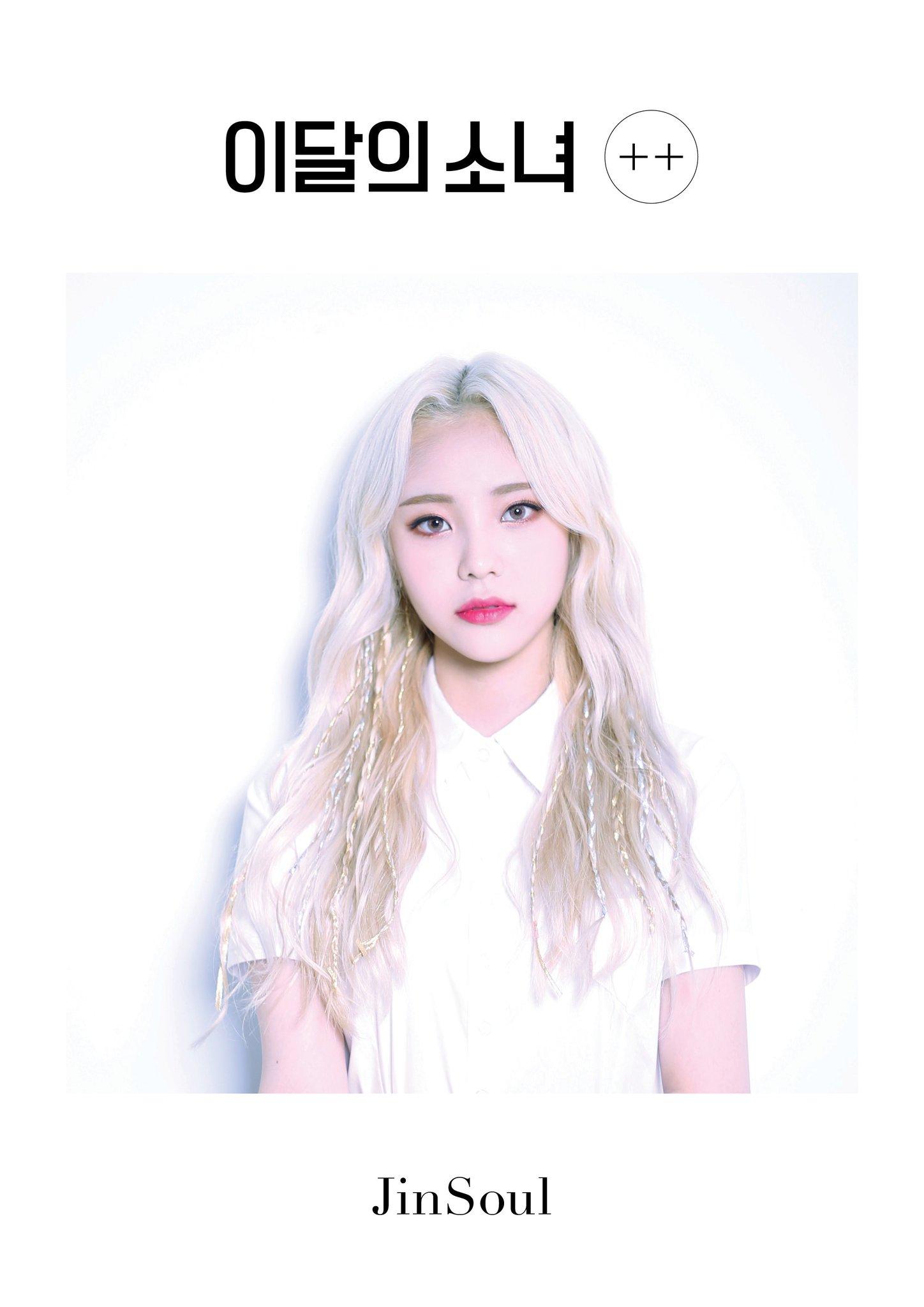 #이달의소녀 [+ +] #JinSoul ☔️  #LOONA #진솔  LOOΠΔ https://t.co/5CfbXI886V https://t.co/sqj4EOqOws
