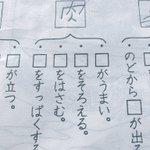 とにかく肉が好きなのはわかったw四角に入る漢字を答える問題!