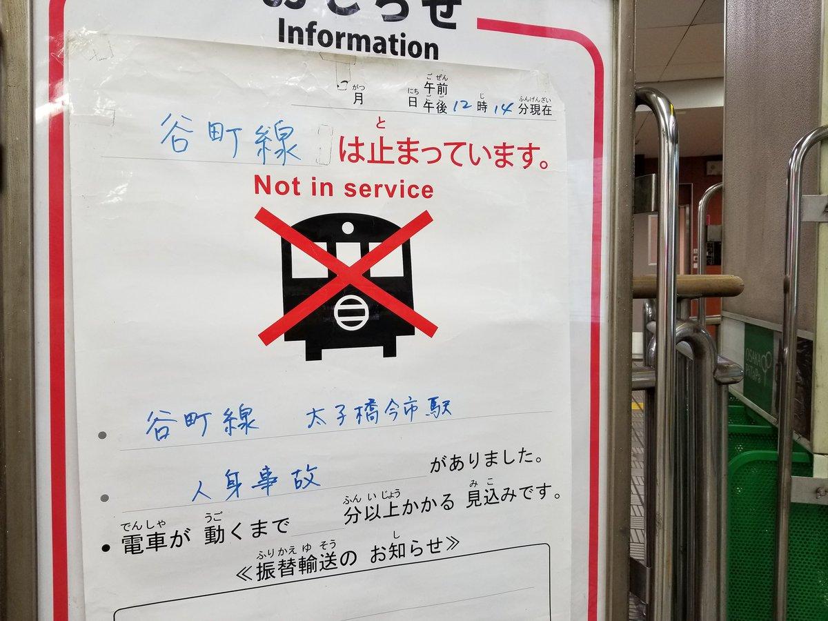 太子橋今市駅の人身事故で大阪メトロ谷町線が止まったことを知らせる掲示物の写真画像