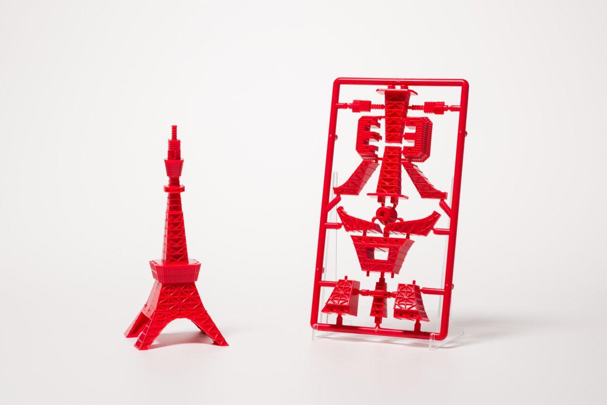 【新商品】「ゴトプラ」 文字から建物へ、今までなかった新感覚プラスチックモデルが登場! ご当地名を組み立てると本格的な建造物に! 第1弾は東京タワーと大阪城の2種、カラーは赤、クリアブルー、蓄光の各3色!関東、関西のお土産屋で8月上旬発売です!詳しくは #ゴトプラ