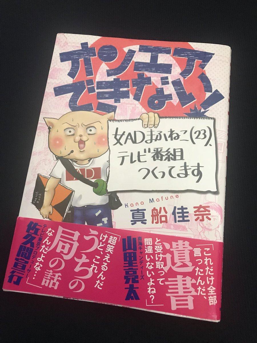 直木賞受賞作家 島本理生さんの「ファーストラヴ」の後にまふねこさんの本を読むというジェットコースターに乗ってしまい、笑いで吹き飛ばされそうになった。@mafune_kana