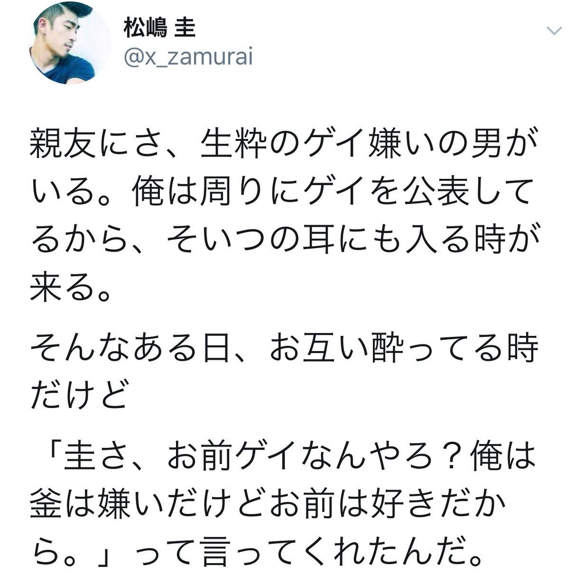 appear in ゲイ 日本
