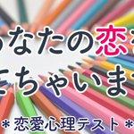Image for the Tweet beginning: 【恋愛心理テスト】理想の恋はどんな恋愛?選んだ色で、あなたの恋愛傾向がわかる《恋の深層心理》