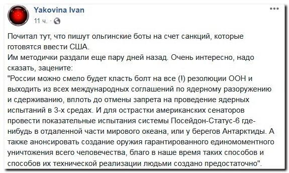 Другий блок санкцій США щодо Росії може передбачати зниження рівня дипвідносин, - Держдеп - Цензор.НЕТ 42