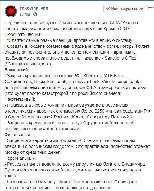 Другий блок санкцій США щодо Росії може передбачати зниження рівня дипвідносин, - Держдеп - Цензор.НЕТ 5274
