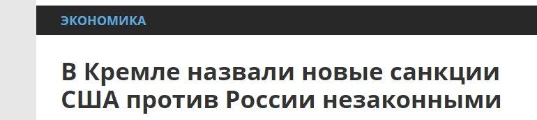 Другий блок санкцій США щодо Росії може передбачати зниження рівня дипвідносин, - Держдеп - Цензор.НЕТ 1867