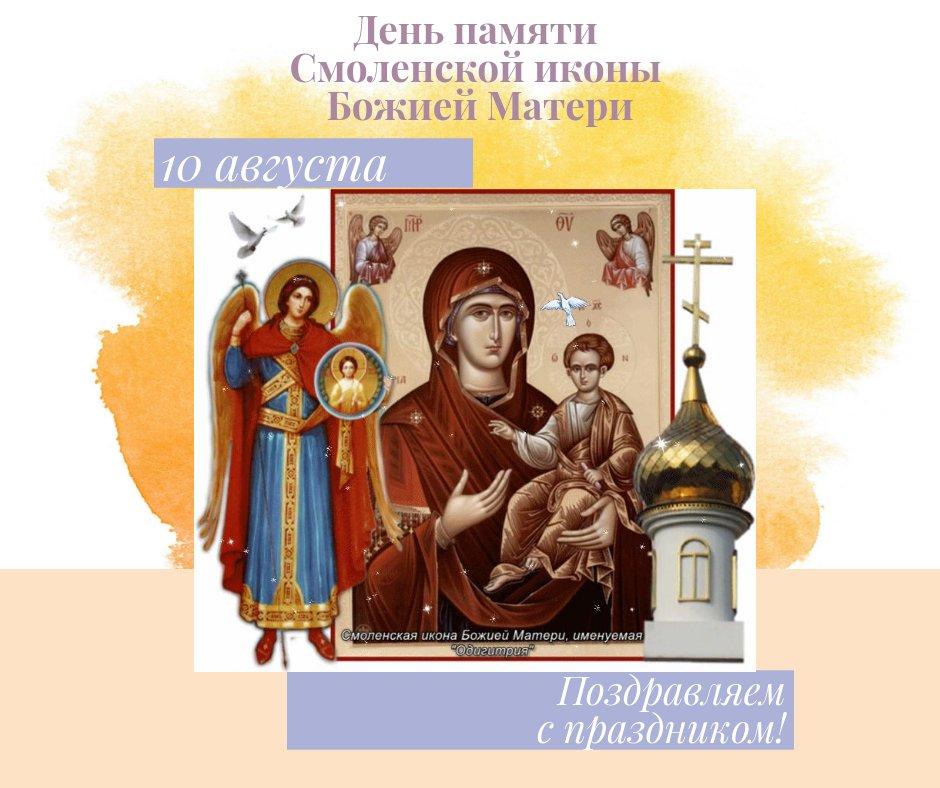 открытка смоленской иконы первых главных