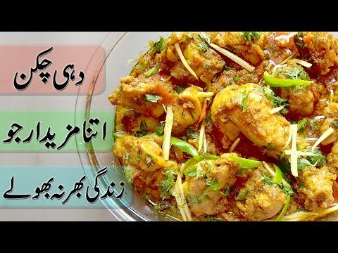 Dahi Chicken Recipe || Yogurt Chicken Recipe || In Urdu/Hindi https://t.co/lH0k6y8z2p https://t.co/vnCivTlzUP