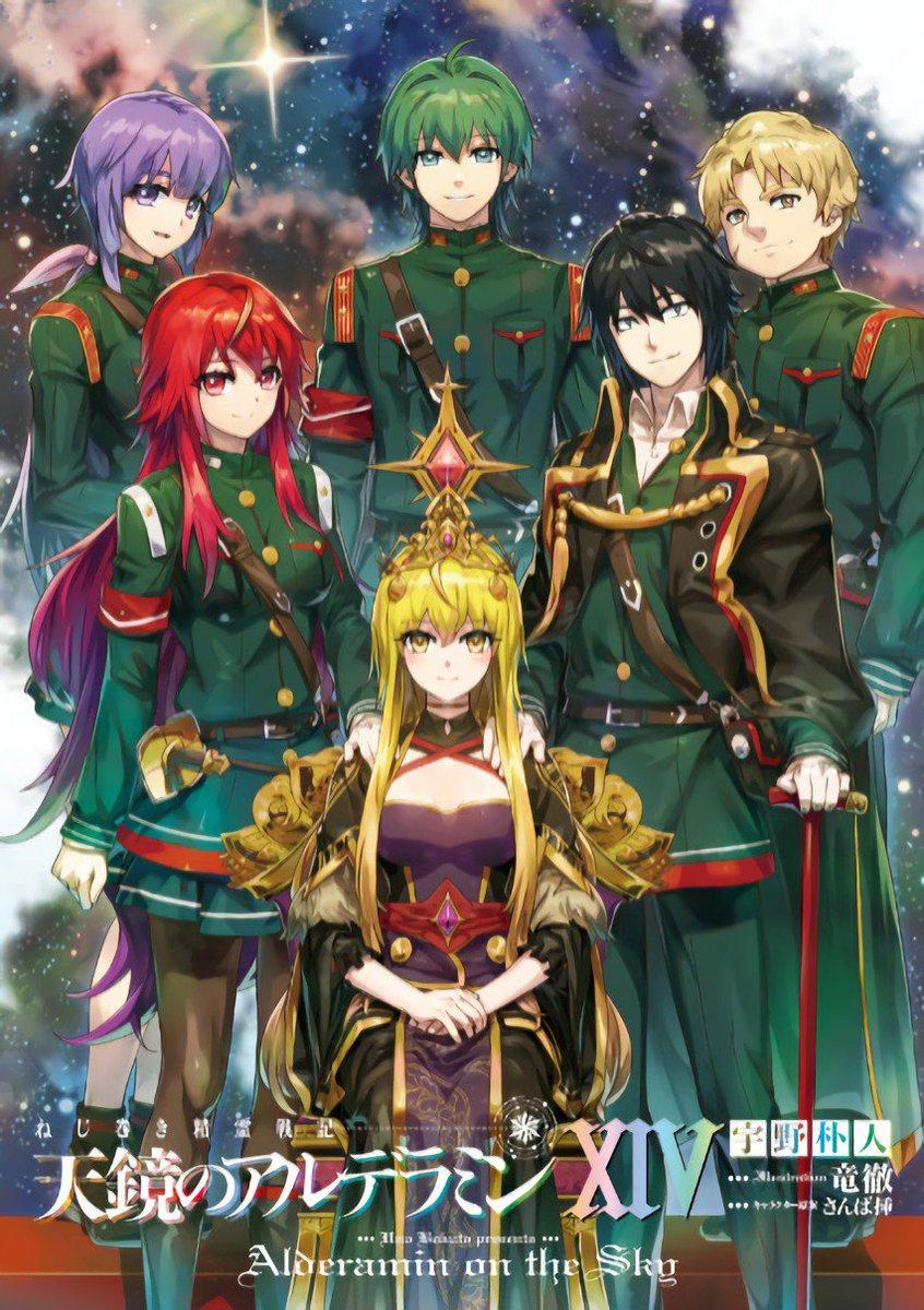Alderamin On The Sky Light Novel Volume 5 Mialo