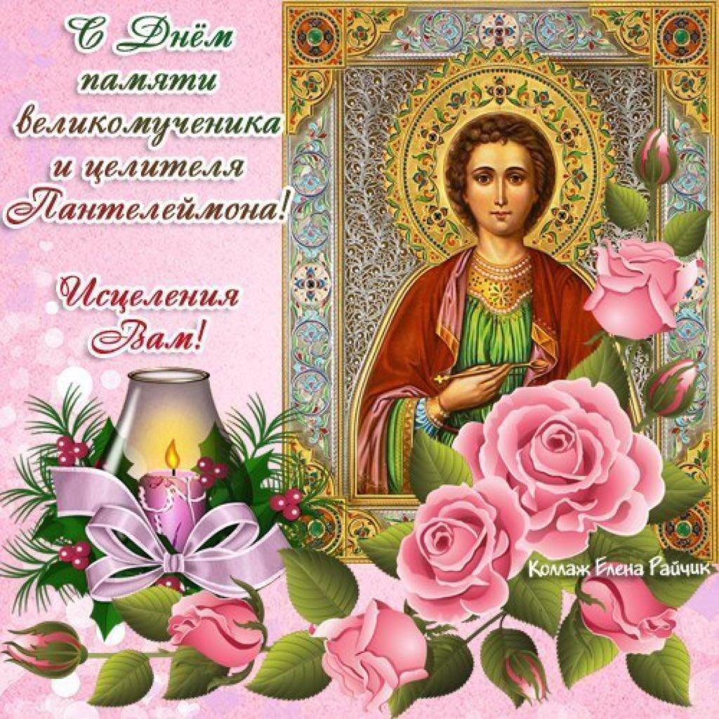 Поздравления с днем памяти святого