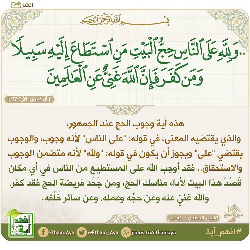 Ppt الحج Al Hajj Arabic English Presentation 0