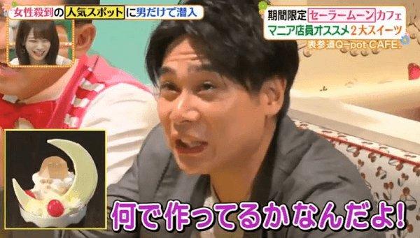 セーラームーンカフェの男性店員に食い気味に発言する吉村さんの画像