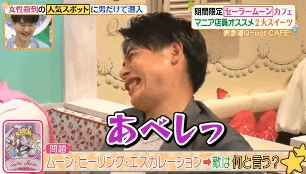 セーラームーンのクイズで悪ふざけな答えを言う吉村さんの画像