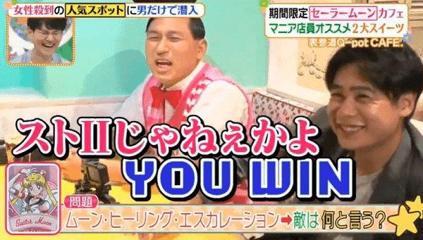 セーラームーンのクイズで悪ふざけな答えを言う若林さんの画像