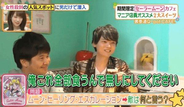 古川雄輝さんがセーラームーンクイズの参加を拒否する画像