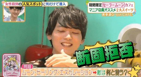 古川雄輝さんがセーラームーンクイズを断固拒否する画像