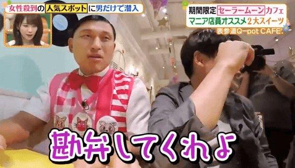セーラームーンのドリンクに罵声を言う吉村さんの画像