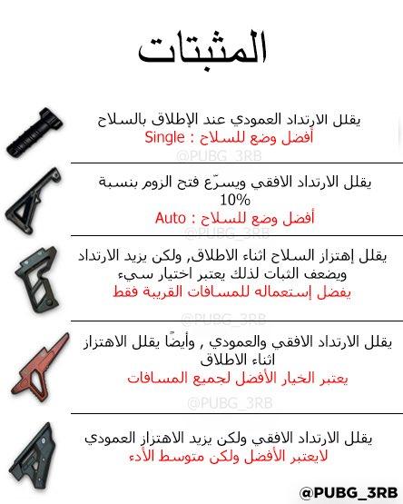 ببجي بالعربي On Twitter شرح مميزات جميع إضافات الاسلحة في ببجي
