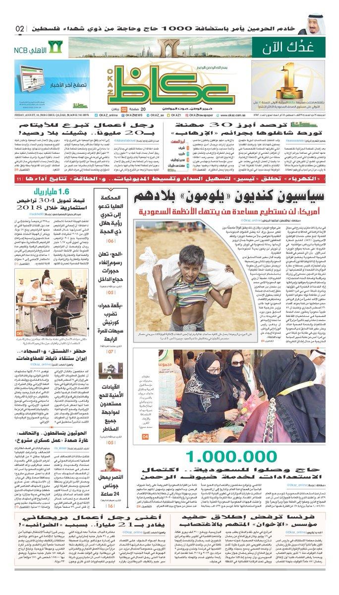 صحيفة عكاظ's photo on #الجمعه