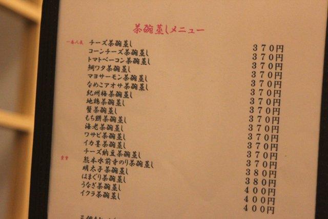 【茶碗蒸し専門店】福岡・中洲「稲穂」で明太子やチーズの茶碗蒸し