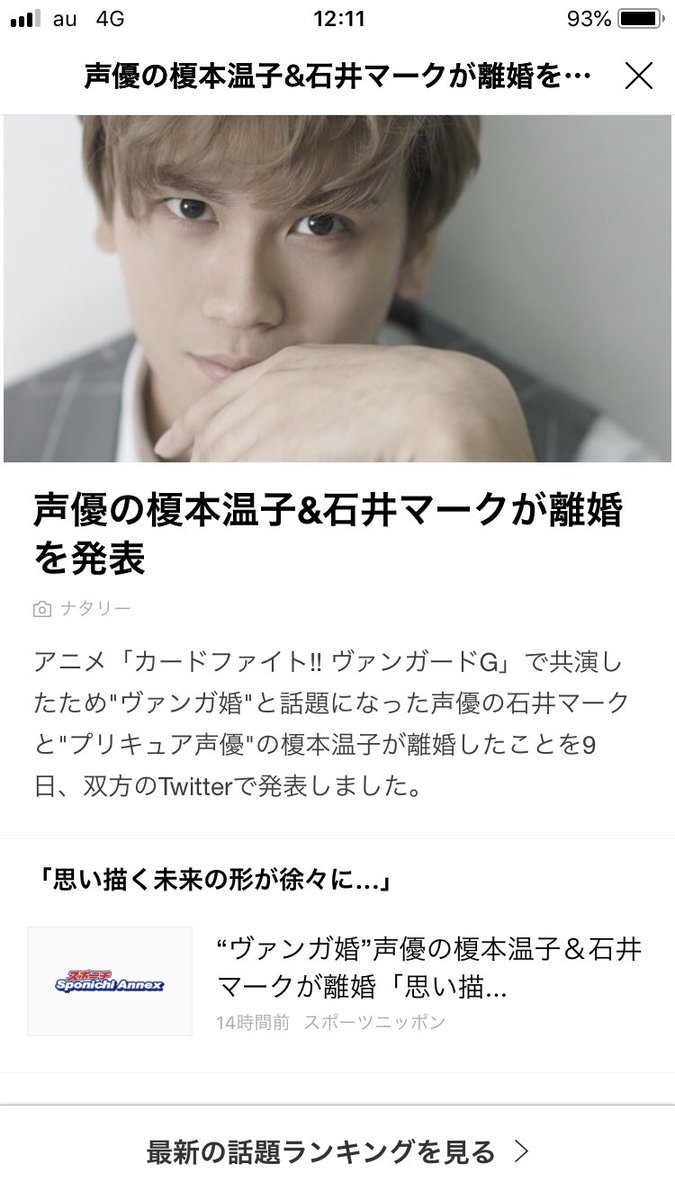 石井マーク 石井マークくんと榎本温子さん離婚したの…!?つい最近も夫婦だったな〜って思ったばかりだったからびっくり…。  pic.twitter.com/faggcBLNva