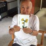 谷川俊太郎のツイッター