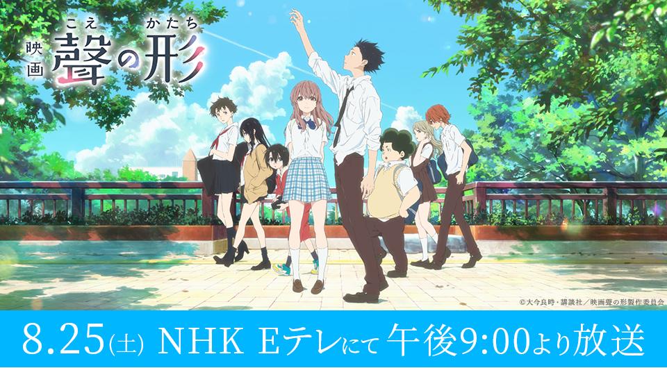 映画「聲の形」が8月25日に地上波初放送! この機会に是非ご覧ください。  8/25(土) NHK Eテレにて 午後9:00より放送予定  koenokatachi-movie.com