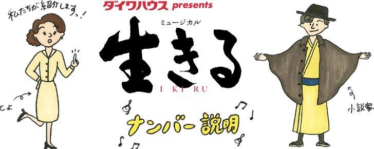 ミュージカル『生きる』のために新しく書き下ろされた楽曲の数々をイラスト付きで紹介する新コーナーが登場