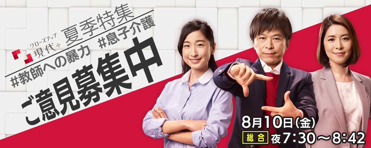NHK「クローズアップ現代+」公式's photo on #息子介護