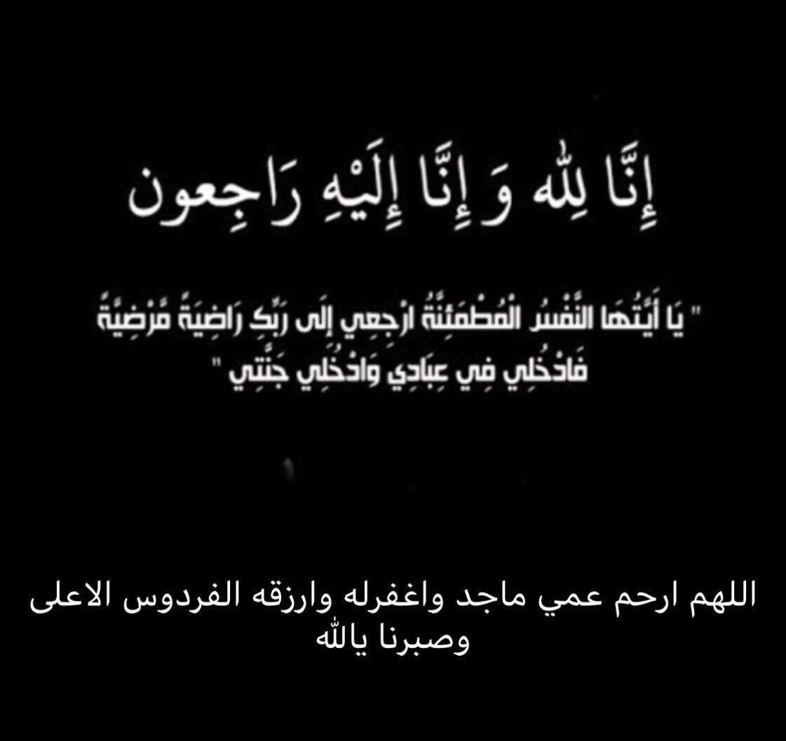Dalal Alqadheeb Sur Twitter ان لله وان اليه لراجعون الله يرحمك ياعمي ماجد القضيب