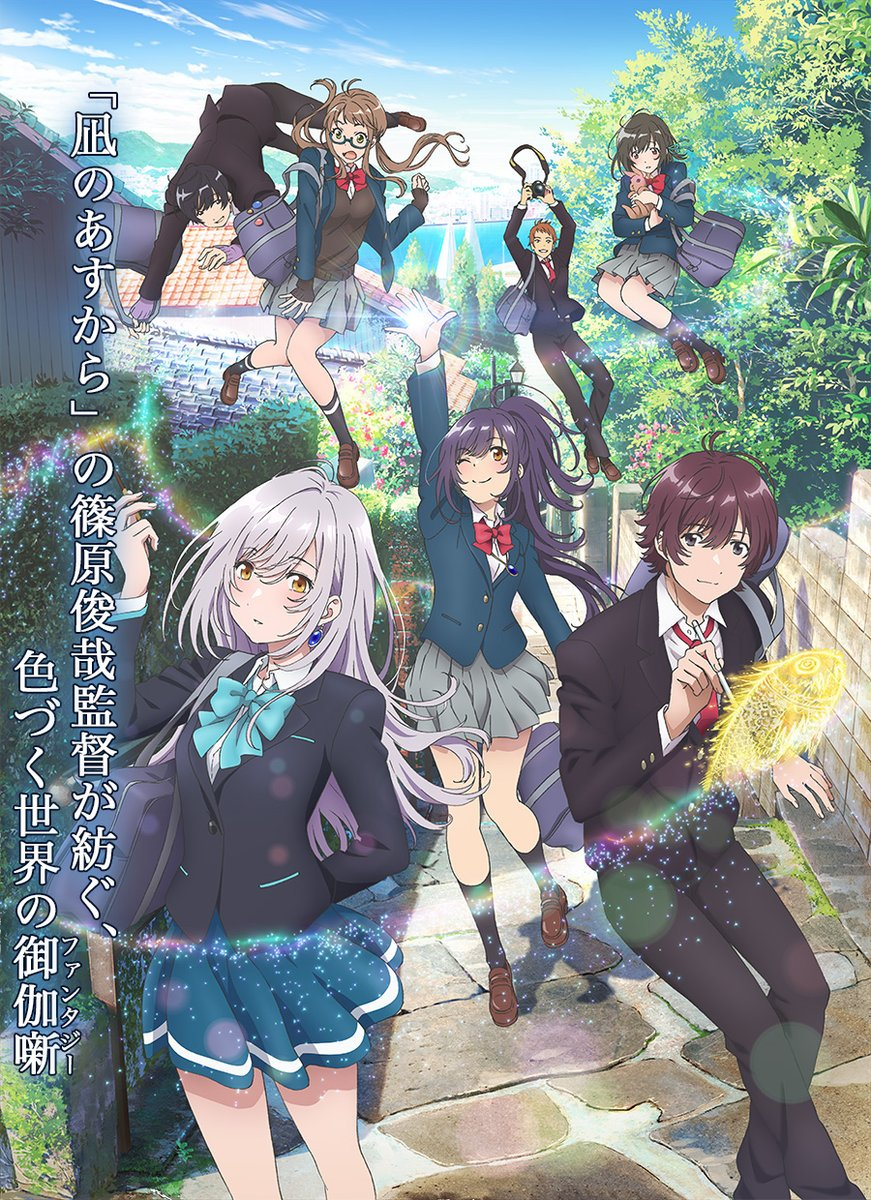 No ashita kara anime 2018 autumn original tv anime iroduku sekai no ashita kara from the color changing worlds tomorrow starts on october 2018