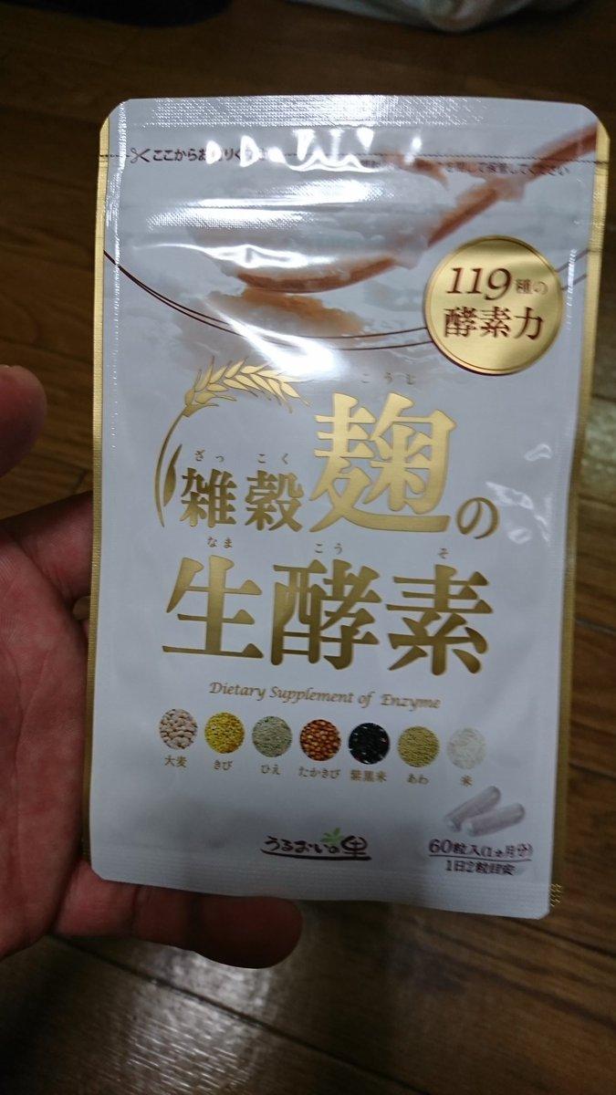 わ こうじ っ くし の 雑穀 生 酵素 解約