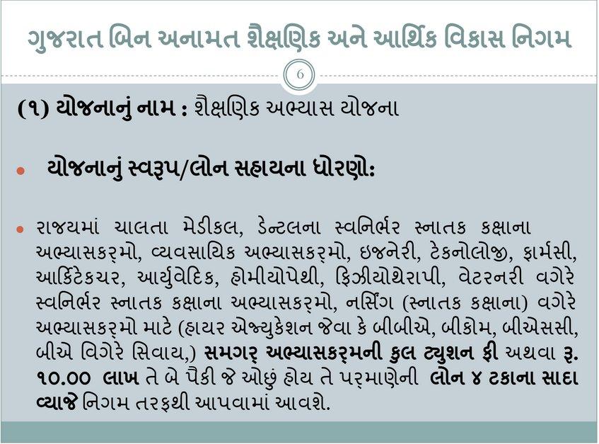 Gujarat government announces scheme for unreserved segment of
