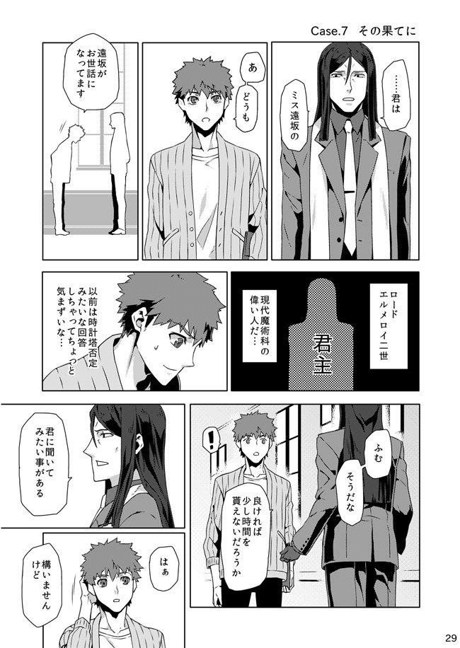 【既刊抜粋】衛宮士郎とエルメロイⅡ世の話①
