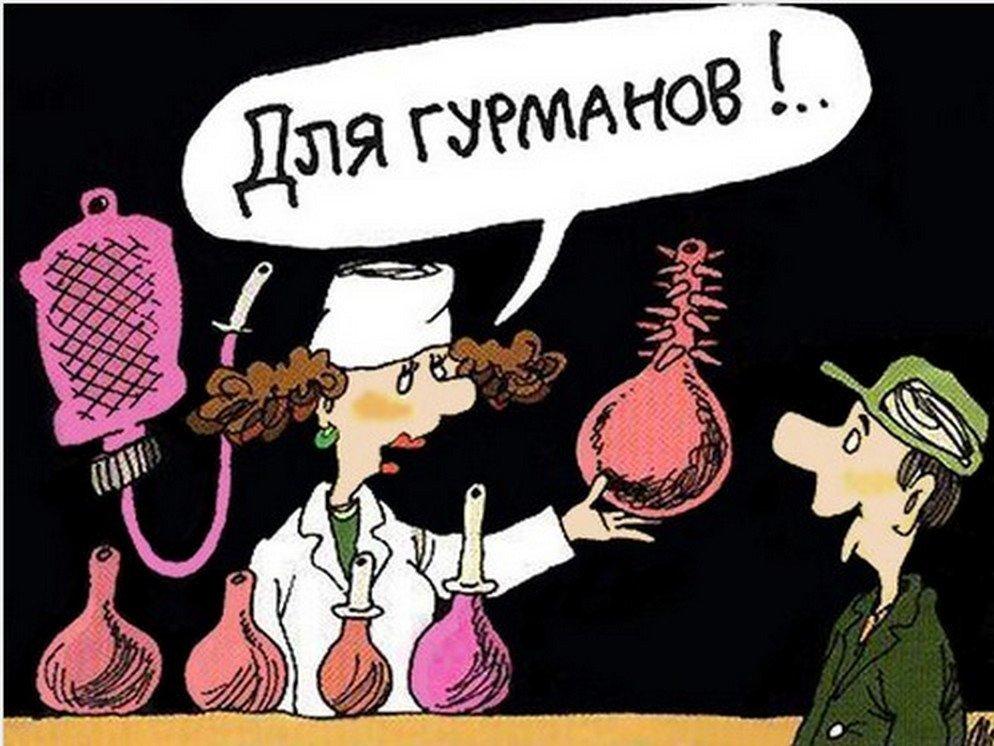 Смешные картинки про клизму, рисунком февраля