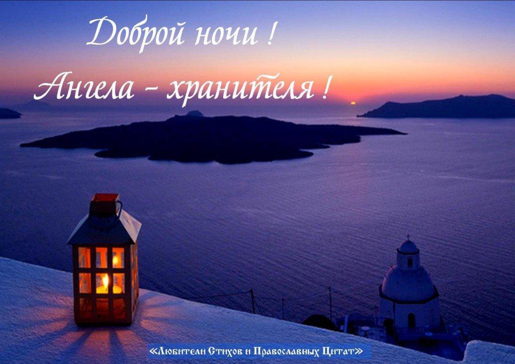 частью доброй ночи с богом картинки красивые представлены
