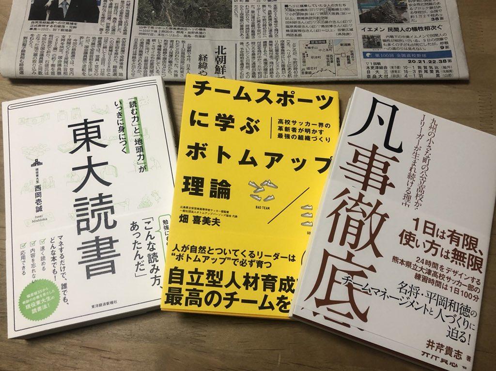 読む力と地頭力がいっきに身につく 東大読書に関する画像11