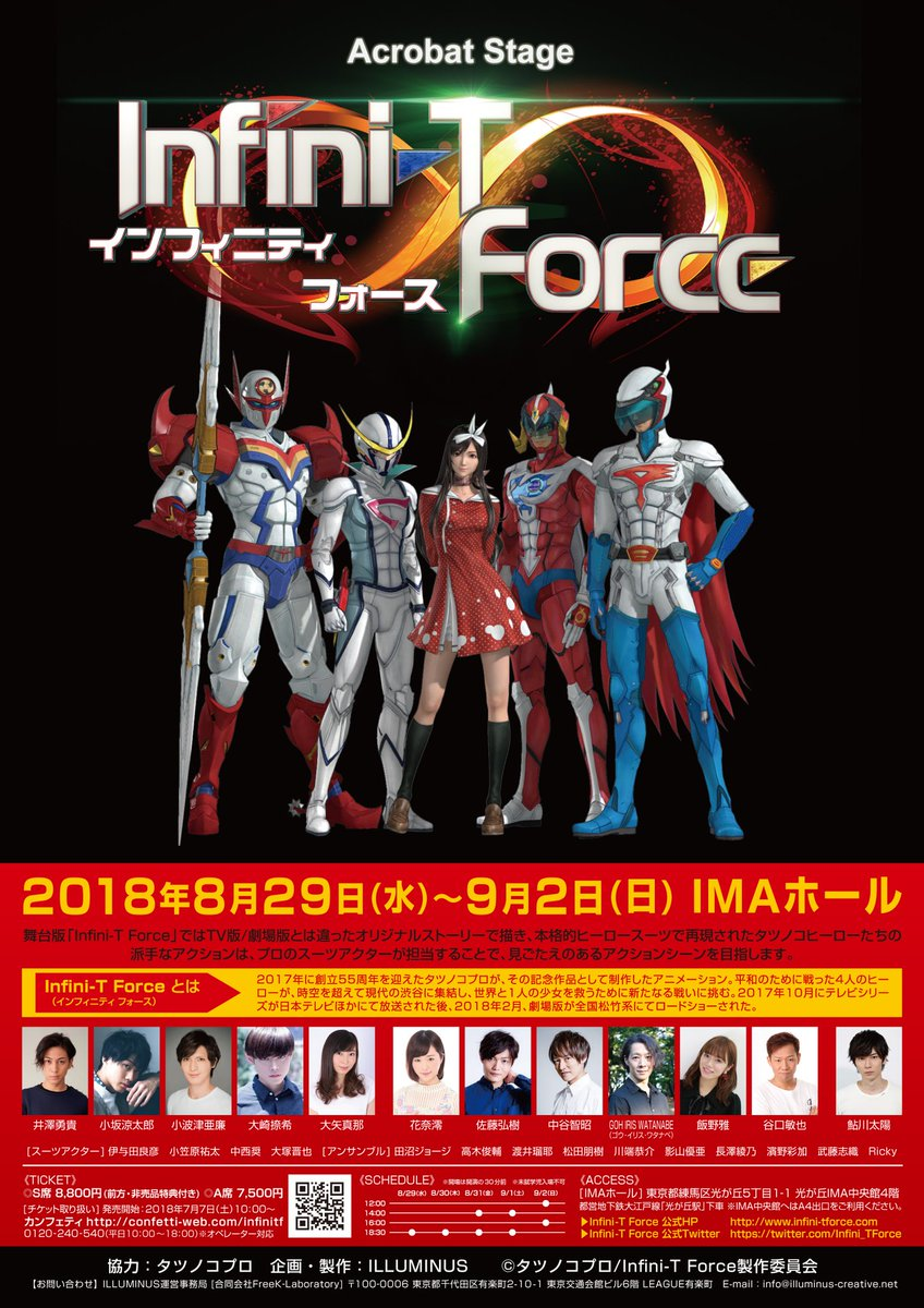 ☀次回出演作品☀   Acrobat Stage『Infini-T Force』8/29(水) 18:308/30(木)