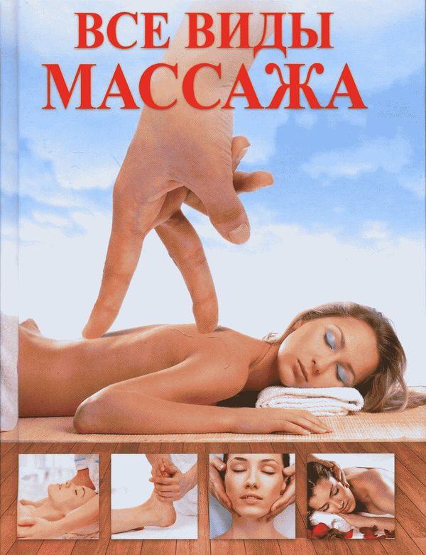 Смешные картинки для рекламы массажа