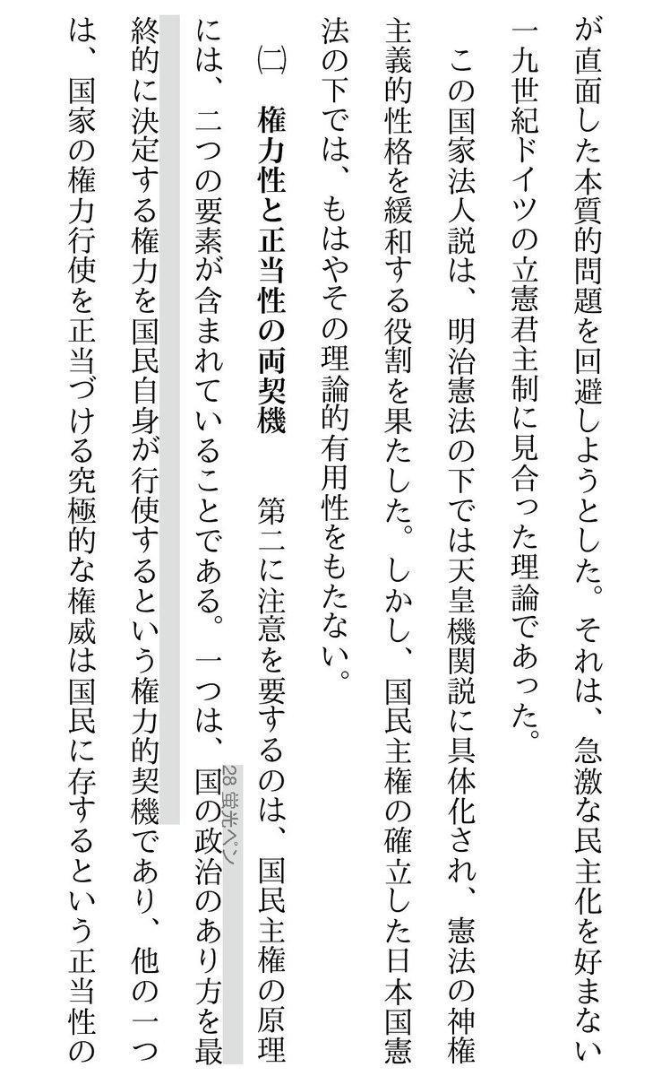 "Rino در توییتر ""伊藤純子議員は、日本国憲法前文の「ここに主権が国民 ..."
