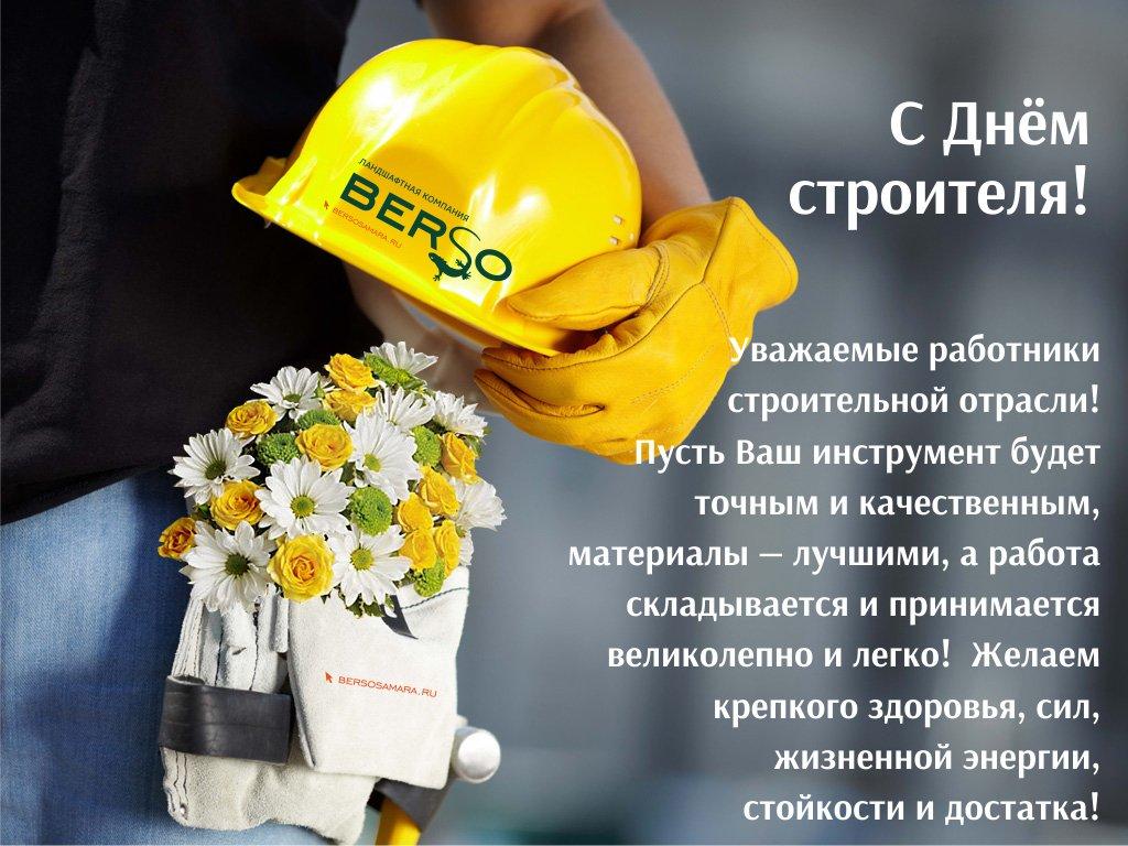 Поздравление с днем строителя про бетон