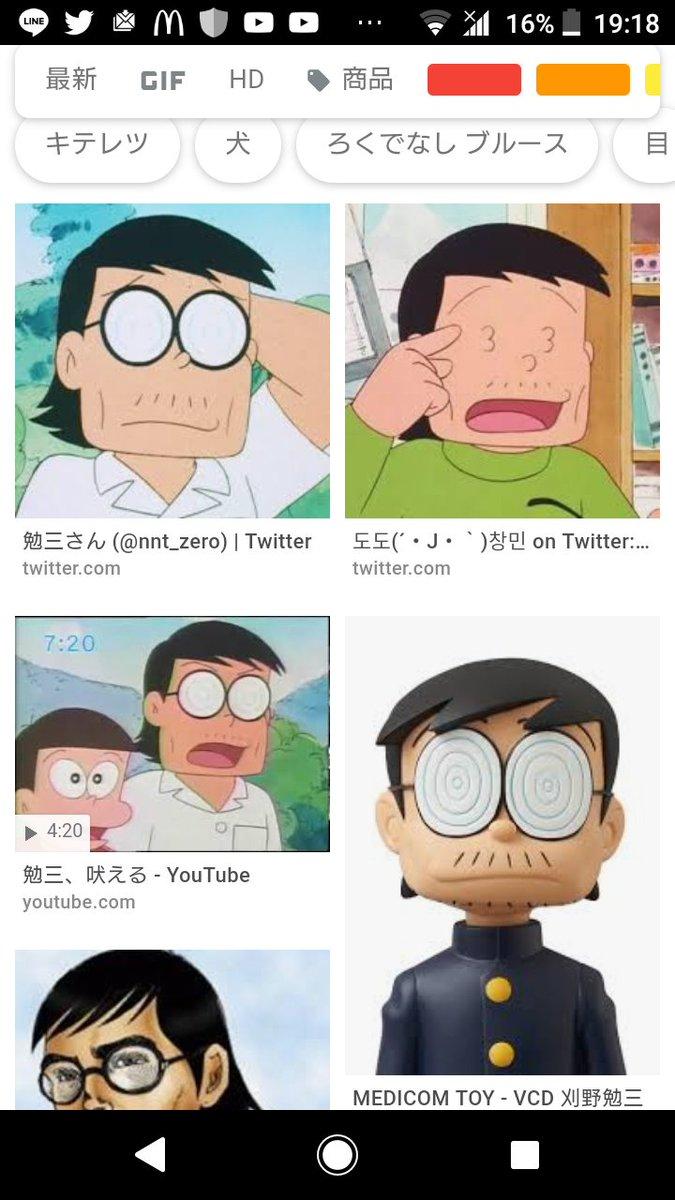 三 画像 勉 さん