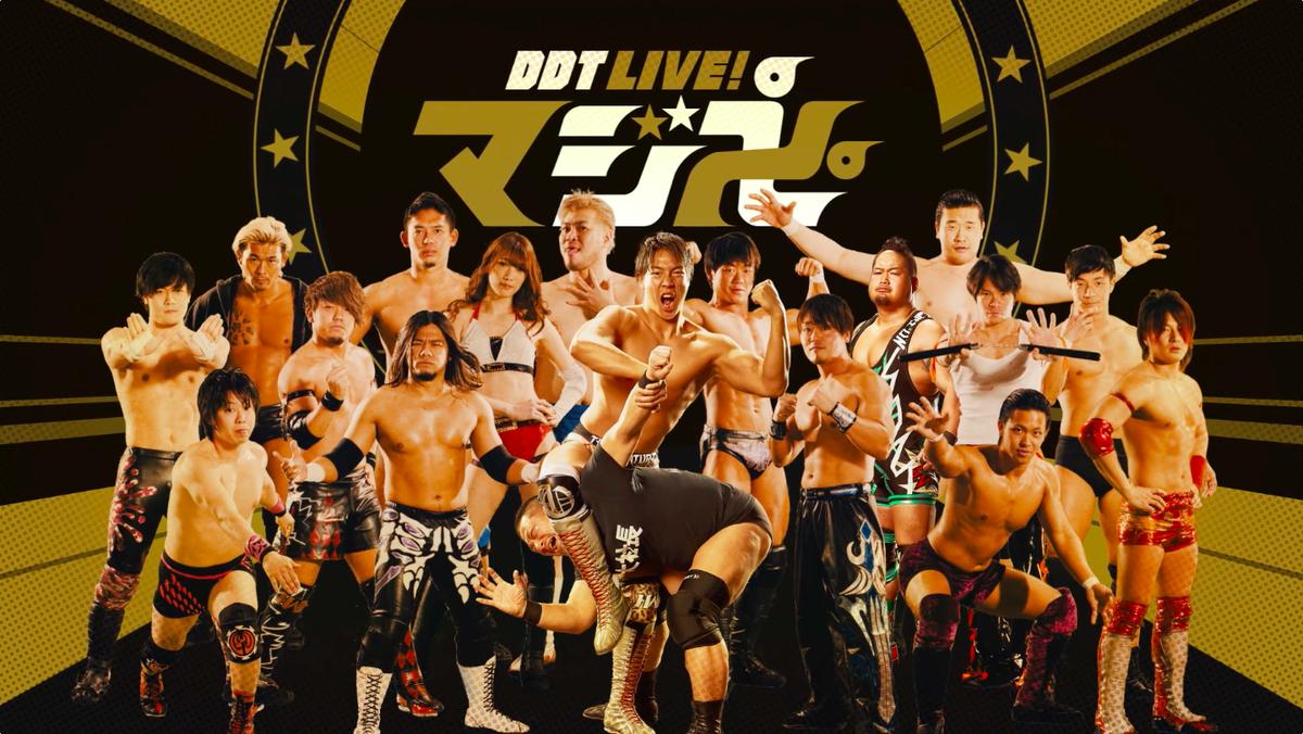 "DDT: ""Live! Maji Manji 14"" Danshoku Dino se corona 2"