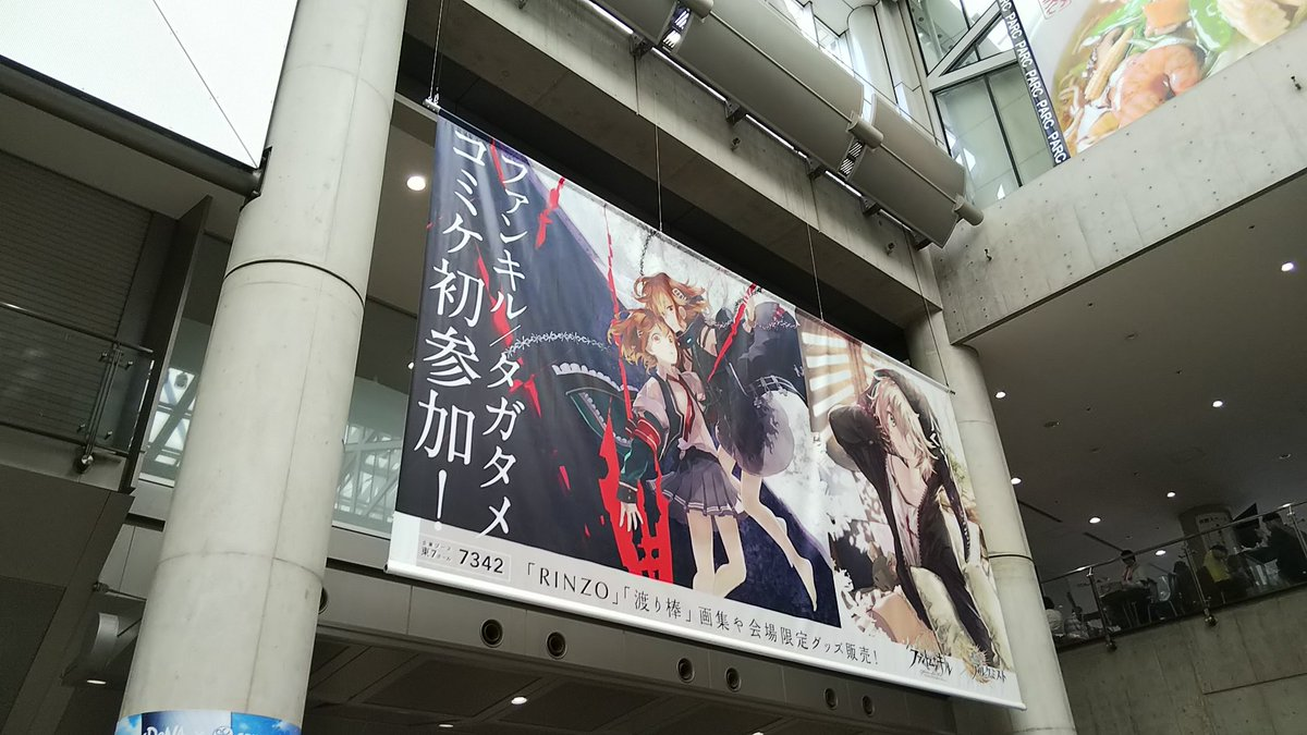 #ファンキルC94 Latest News Trends Updates Images - yamamonchii