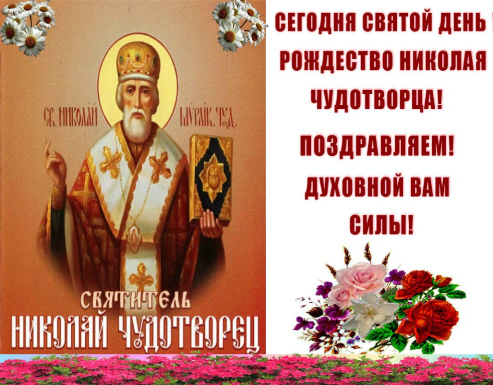 Николай чудотворец открытки с праздником 11 августа, надписями как