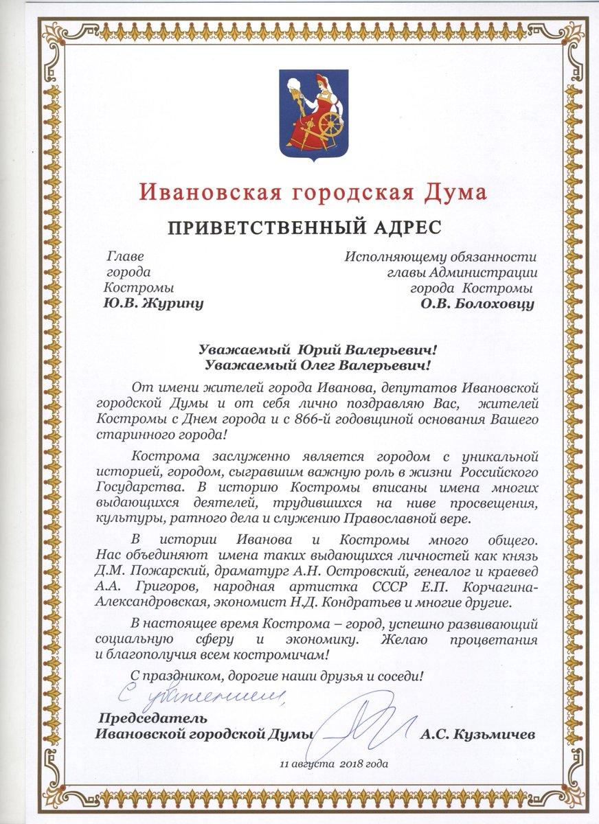 Поздравления главы в день города