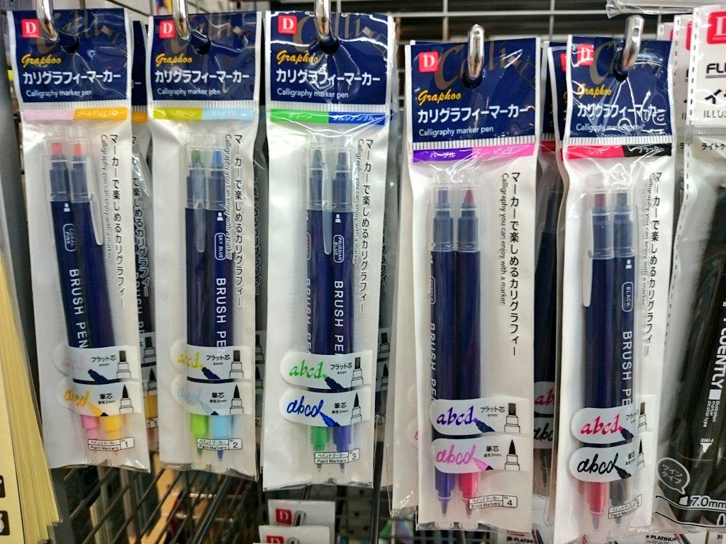 test ツイッターメディア - ダイソーにあった新しい筆ペンタイプのカラーペン(赤と黒は買ってません)試し塗りしてみました(*´?`*)  以前出たコピックに似たペンより、個人的にこっちが好きですにゃ?  ※茶色と肌色だけコピックです。  #ダイソー #落書き https://t.co/rSLIYPPKaH